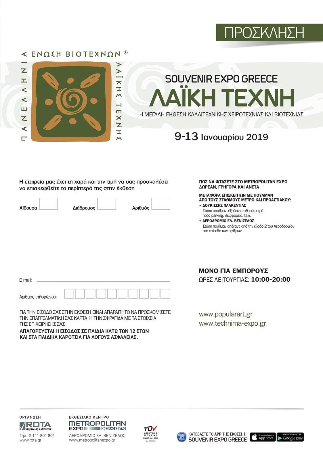 Διεθνής Έκθεση Souvenir Expo Greece Τέχνημα & Λαϊκή Τέχνη από 9 έως 13 Ιανουαρίου 2019 στην Αθήνα.